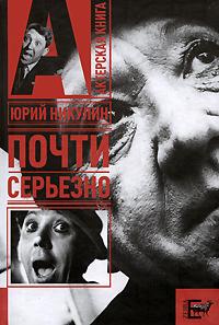 Yurij_Nikulin__Pochti_serezno
