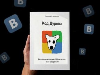 Код Дурова — Реальная история «ВКонтакте» и ее создателя