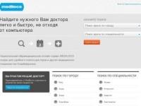 Обзор сайта Mediloco — если нужно быстро найти врача