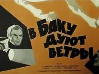«В Баку Дуют Ветры» — о попытках фашистов захватить Бакинскую нефть