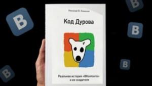"""Код Дурова - Реальная история """"ВКонтакте"""" и ее создателя"""